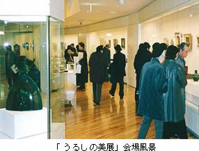 「漆の美展」会場風景